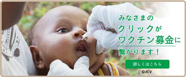 ワクチン募金